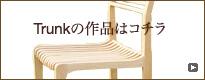 作品・製品紹介