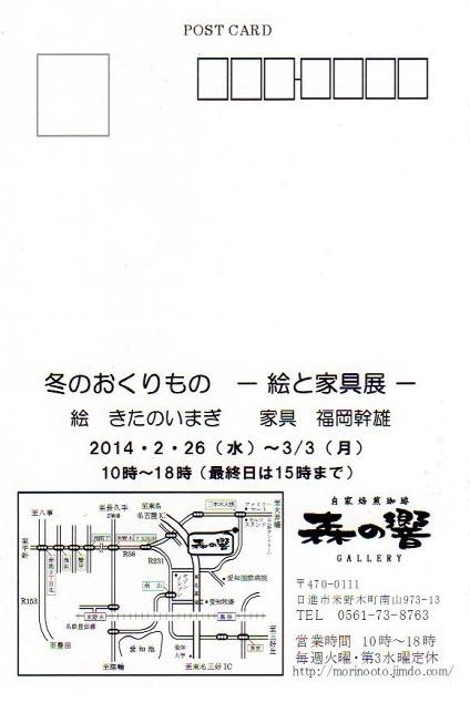 201402%20morinooto%20DM%20omote.jpg