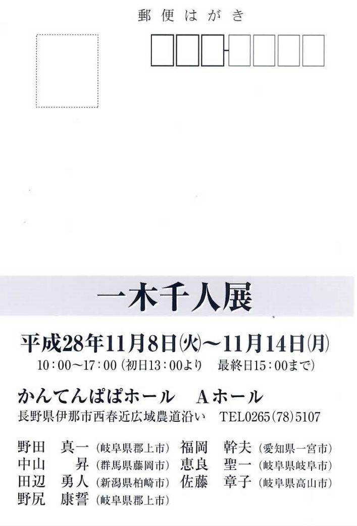 201609%20DM%20omote.jpg