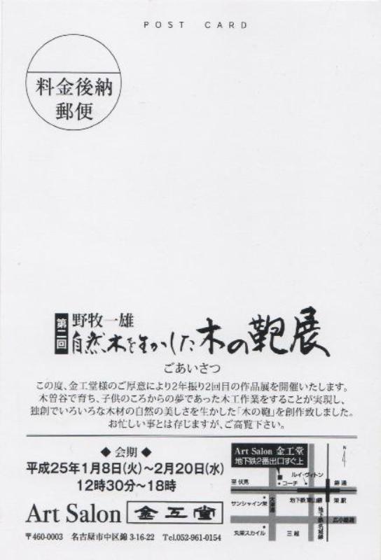 nomaki%20DM2.jpeg